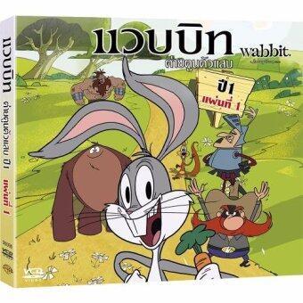แวบบิท ต่ายตูนตัวแสบ ปี 1 แผ่นที่ 1/Wabbit : A Looney Tunes Season 1 Vol. 1 DVD-vanilla