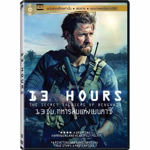13 Hours: The Secret Soldiers of Benghazi/13 ชม.ทหารลับแห่งเบนกาซี Blu-Ray