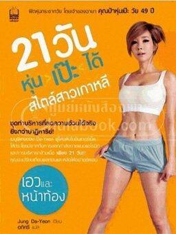 21 วัน หุ่นเป๊ะได้สไตล์สาวเกาหลี เล่ม 2