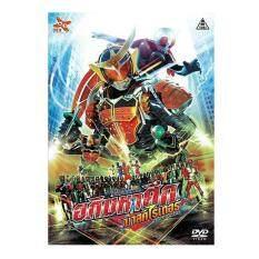 DEX DEX DVD อภิมหาศึกมาสค์ไรเดอร์