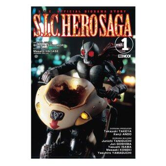 DEXPRESS S.I.C. Hero Saga เล่ม 1