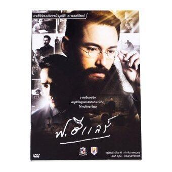 ภาพยนตร์เรื่อง ฟ.ฮีแลร์ (DVD)(2015)