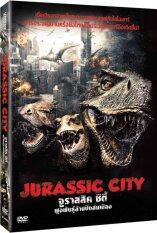 Jurassic City (SE)-จูราสสิค ซิตี้ ฝูงพันธุ์ล้านปีถล่มเมือง image