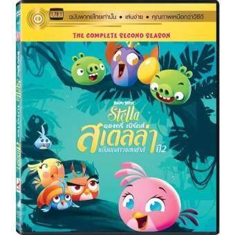 Media Play Angry Birds : Stella Season 2/แองกรี้ เบิร์ดส์: สเตลล่า แก๊งนกสาวแสบซ่าส์ ปี 2 DVD-vanilla