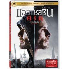 Media Play Assassin's Creed (VV) แอสแซสซินครีด (วานิลลา) DVD-vanilla