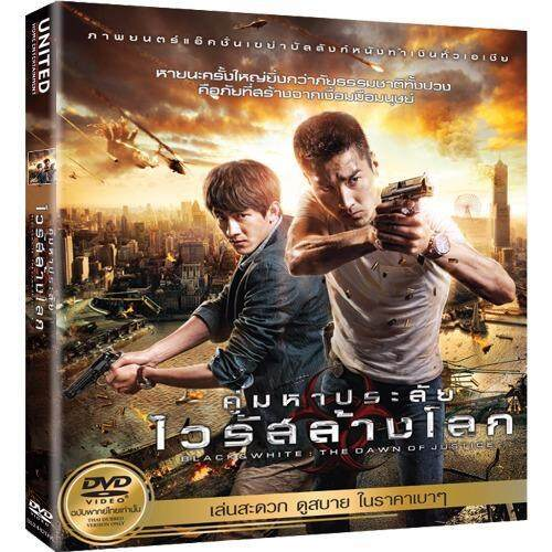 Media Play Black & White The Dawn of Justice/คู่มหาประลัย ไวรัสล้างโลก DVD-vanilla image