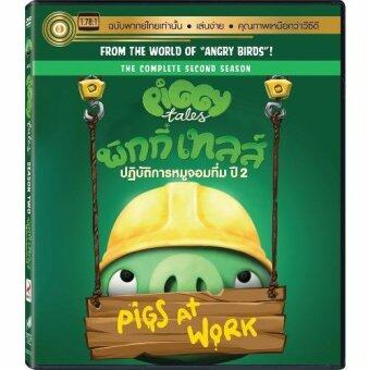 Media Play Piggy Tales Season 2/พิกกี้ เทลส์ ปฏิบัติการหมูจอมทึ่ม ปี 2 DVD-vanilla(...)