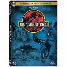 Media Play The Lost World : Jurassic Park /เดอะ ลอสต์ เวิล์ด จูราสสิค พาร์ค DVD-vanilla image