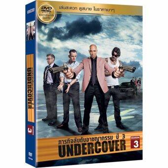 Media Play Undercover Season 3/ภารกิจลับดับอาชญากรรม ปี 3 (ฉบับเสียงไทย)