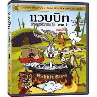 Media Play Wabbit : A Looney Tunes Season 1 Part 2 Vol. 2/แวบบิท ต่ายตูนตัวแสบ ปี 1 ภาค 2 แผ่นที่ 2 DVD-vanilla