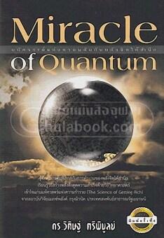 มหัศจรรย์แห่งควอนตัมกับพลังจิตใต้สำนึก (MIRAC LE OF QUANTUM)