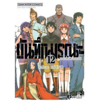 บันทึกมรณะ เกมล่าท้าอนาคต Mirai Nikki หนังสือ การ์ตูน ญี่ปุ่น smm sic สยามอินตเอร์ เล่ม 1 - 12 (จบ) + ภาค Mosaic + ภาค Paradox ลดจ.