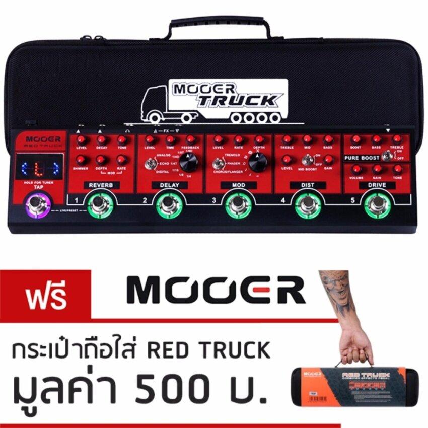 MOOER มัลติเอฟเฟคกีตาร์ รุ่น Red Truck (Multi Guitar Effects, Guitar Effects Pedals, เอฟเฟคกีตาร์) + แถมฟรีกระเป๋าถือ