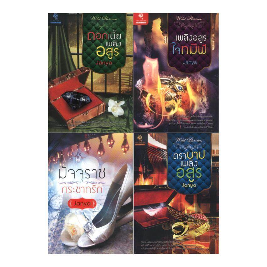 ลดราคา นิยายโรแมนซ์ ชุดที่ 4 (Janya) ซื้อด่วน