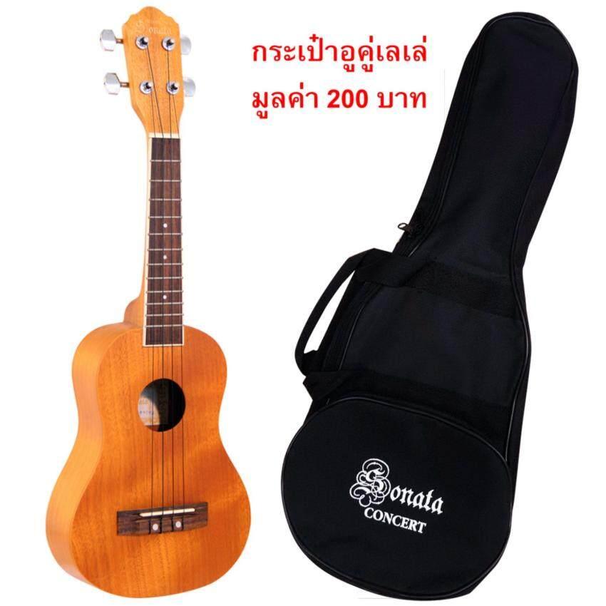 Sonata ukulele อูคูเลเล่ ไม้ มาฮอกกานี คอนเสิร์ต (สีไม้) พร้อมกระเป๋า