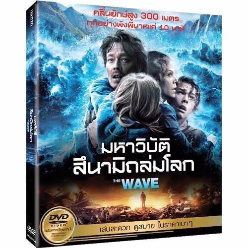 The Wave/มหาวิบัติสึนามิถล่มโลก (ฉบับเสียงไทย) DVD-vanilla