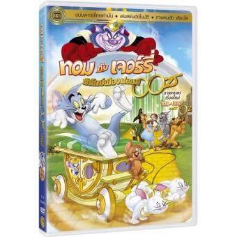 Tom and Jerry: Back to Oz/ทอม กับ เจอร์รี่ พิทักษ์เมืองพ่อมดออซ DVD
