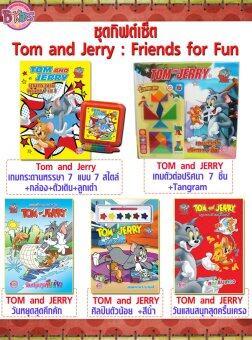 ชุดกิฟต์เซ็ต Tom and Jerry : Friends for Fun