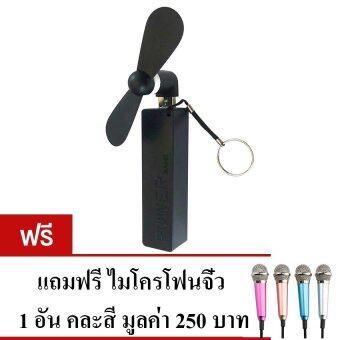 1Choice พัดลมพกพา Power Bank รุ่น iFan 001 (สีดำ) แถมฟรี ไมโครโฟนจิ๋ว คละสี 1 ชิ้น