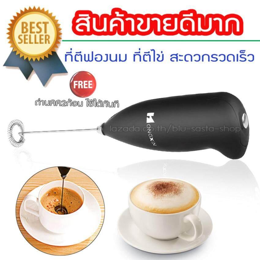เครื่องทำฟองนม ที่ตีฟองนม ทีตีไข่ ไฟฟ้า ไร้สาย Blu sasta(ฟรีถ่านAA2ก้อน)
