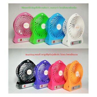 Eloop พัดลมพกพา Mini USB Fan (2 ตัว คละสี)