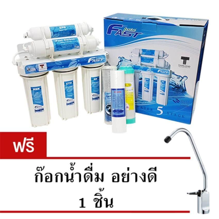 แนะนำ Fast Pure ชุด เครื่องกรองน้ำ Fast Pure 5 ขั้นตอน ราคาประหยัด