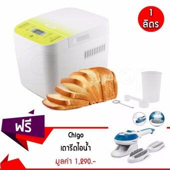 Getservice เครื่องทำขนมปังอัตโนมัติ Breadmaker รุ่น HW-BM01G แถมฟรี! Chigo Stream iron brush เตารีดไอน้ำ ZG-Y178 (สีขาว)