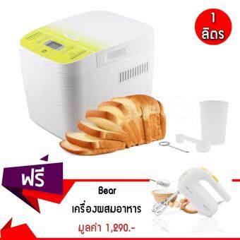 Getservice เครื่องทำขนมปังอัตโนมัติ Breadmaker รุ่น HW-BM01G แถมฟรี!Bear เครื่องผสมอาหาร เครื่องตีไข่ DDQ-A01G1(White)