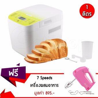 Getzhop เครื่องทำขนมปังอัตโนมัติ Breadmaker รุ่น HW-BM01G - สีขาวเขียว แถมฟรี! 7 Speedsเครื่องผสมอาหารมือถือ เครื่องตีไข่ รุ่น SD-38 - (Pink)