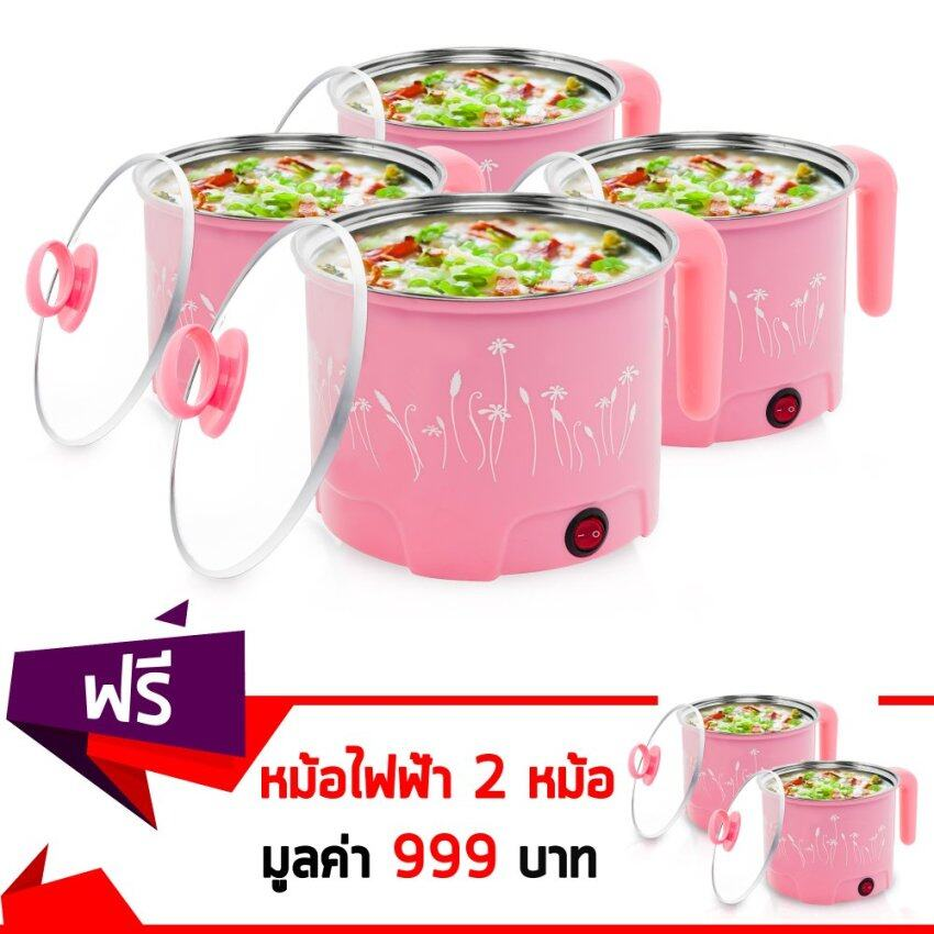 GetZhop หม้อตุ๋น หม้อไฟฟ้า หม้ออเนกประสงค์ CHAOYI รุ่น CY-G18 ขนาด 1.8 ลิตร (Pink) ซื้อ  ...