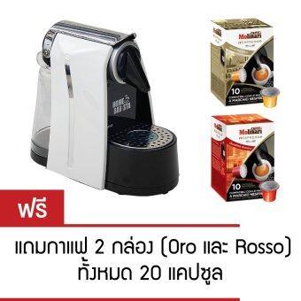 Home Barista เครื่องทำกาแฟแคปซูล รุ่น INTENSA (สีขาว) ฟรี กาแฟแคปซูล Caffe' Molinari 20 ชิ้น