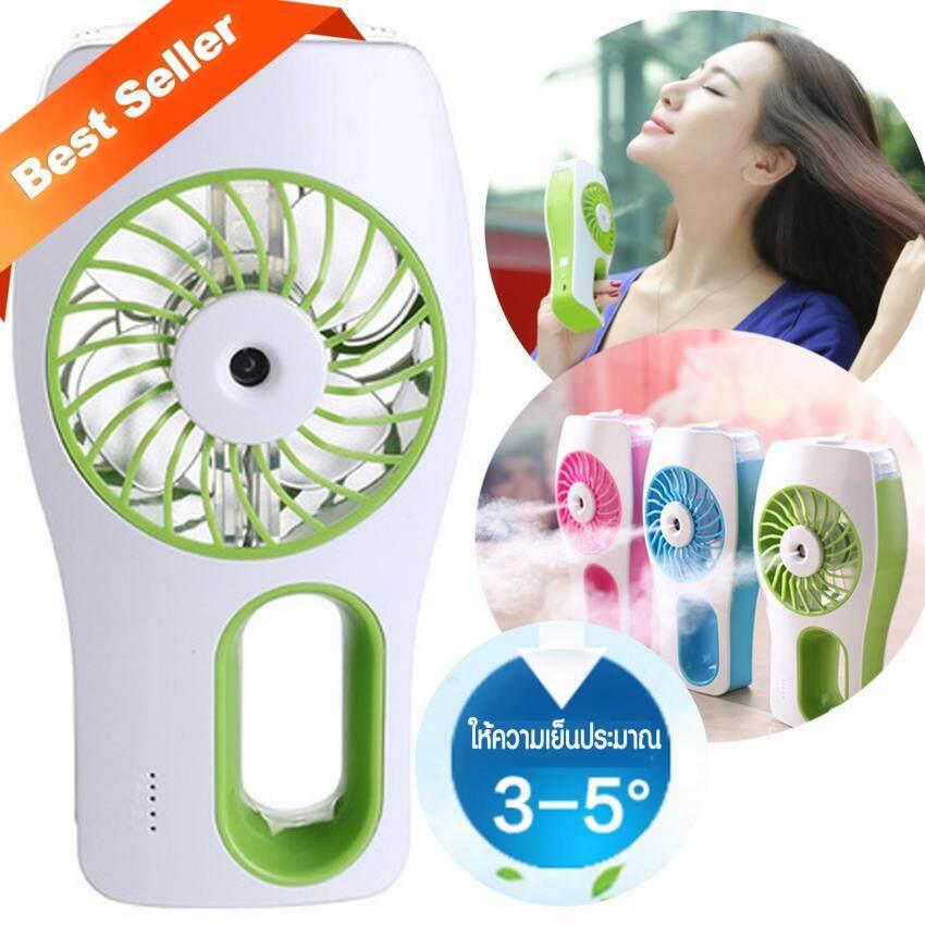 Hot item Water Supply Fan พัดลมไอน้ำแฟชั่นแบบพกพา (Green Life)