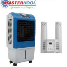 Masterkool พัดลมไอเย็น รุ่น MIK-20EX (สีฟ้า) + เครื่องกำจัดกลิ่นรองเท้า รุ่น IGS-10 (สีขาว)