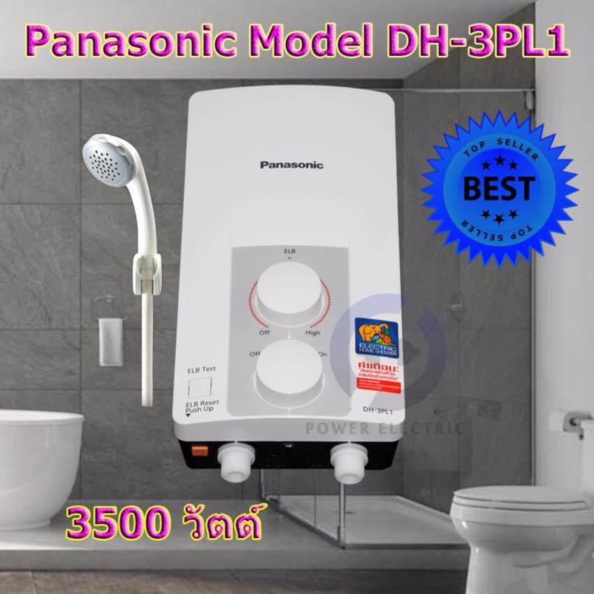 Panasonic เครื่องทำน้ำอุ่นไฟฟ้า รุ่น DH-3PL1  3500 วัตต์