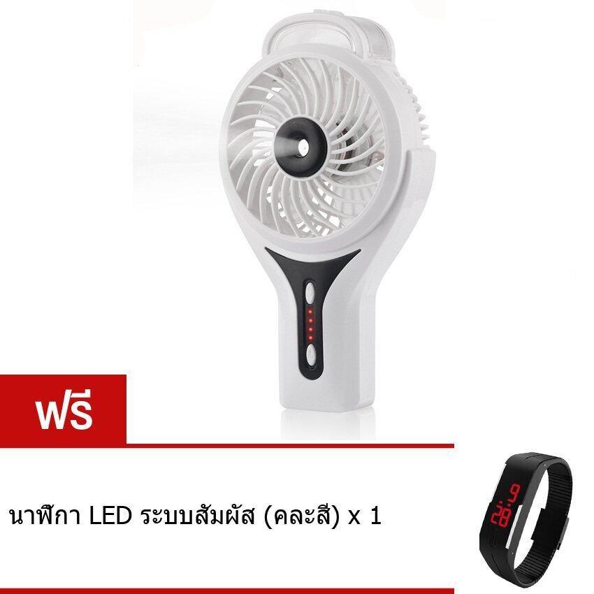 Person Portable Handheld Misting Fan Cool Mist Humidifier Rechargeable Mini Fan พัดลม พกพา สายหมอก ชาร์จไฟได้ รุ่น F853(White) ฟรี นาฬิกา LED (คละสี)