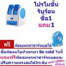 พัดลมไอน้ำพกพา So cold (สีฟ้า)แถมฟรีพัดลมพกพาชาร์จแบตได้