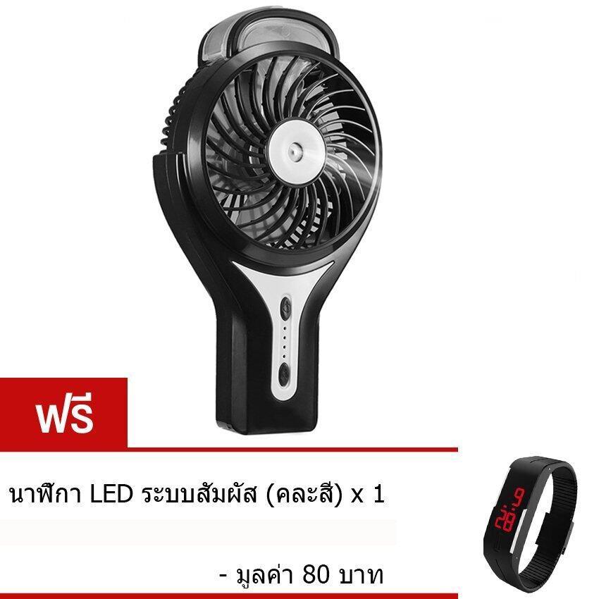 powerbank cc พัดลม พกพา สายหมอก ชาร์จไฟได้ รุ่น F853(Black) ฟรี นาฬิกา LED (คละสี)