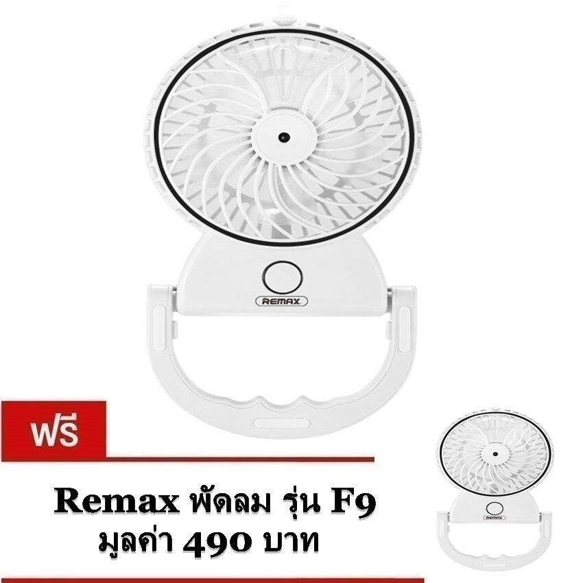 Remax พัดลมพกพา MiniFan MOISTURE รุ่น F9 (สีขาว) แถมฟรี Remax พัดลม รุ่น F9 1ชิ้น
