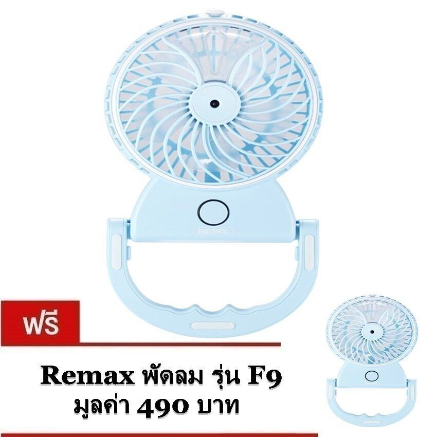 Remax พัดลมพกพา MiniFan MOISTURE รุ่น F9 (สีฟ้า) แถมฟรี Remax พัดลม รุ่น F9 1ชิ้น