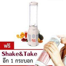 shop108 เครื่องปั่นผลไม้พกพาได้ Shake&Take (ฟรี แก้วปั่น 1 กระบอก)