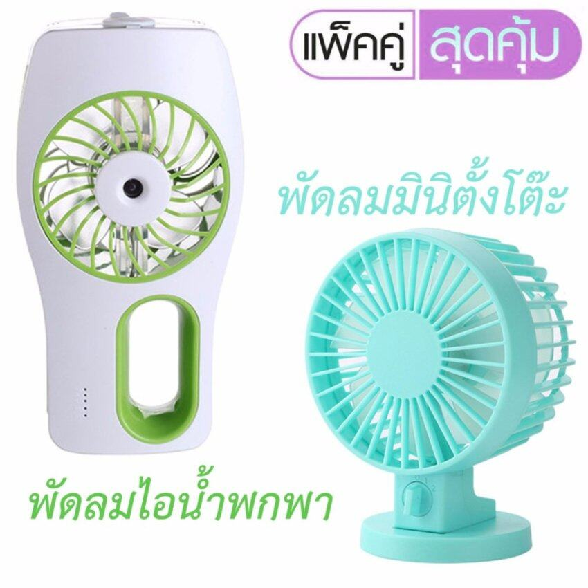 shop108 Water Supply Fan พัดลมไอน้ำแฟชั่นแบบพกพา + Mini Usb Fan พัดลมตั้งโต๊ะมินิ - Green