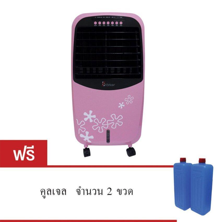 Stärker พัดลมไอเย็นมีระบบ Anion (สีชมพู) แถมเจลเพิ่มความเย็น 2 ชิ้น มูลค่า 490 บาทรุ่น HM150AC P