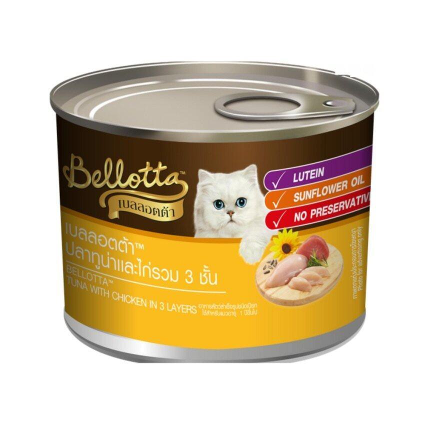 Bellotta Tuna with Chicken in 3 layers เบลลอตต้ากระป๋อง ปลาทูน่าและไก่รวม 3 ชั้น 185 กรัม จำนวน 6 กระป๋อง ...
