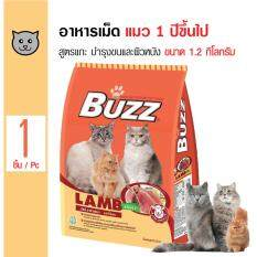 Buzz อาหารเม็ด สูตรเนื้อแกะ บำรุงขนและผิวหนัง สำหรับแมวโตอายุ 1 ปีขึ้นไป ขนาด 1.2 กิโลกรัม