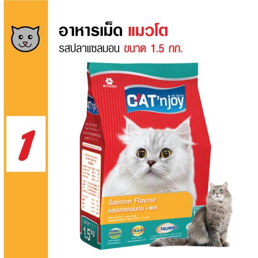 CatnJoy แคทเอ็นจอย อาหารแมว รสปลาแซลมอน สำหรับแมวโตทุกสายพันธุ์ ขนาด 1.5 กก. ...