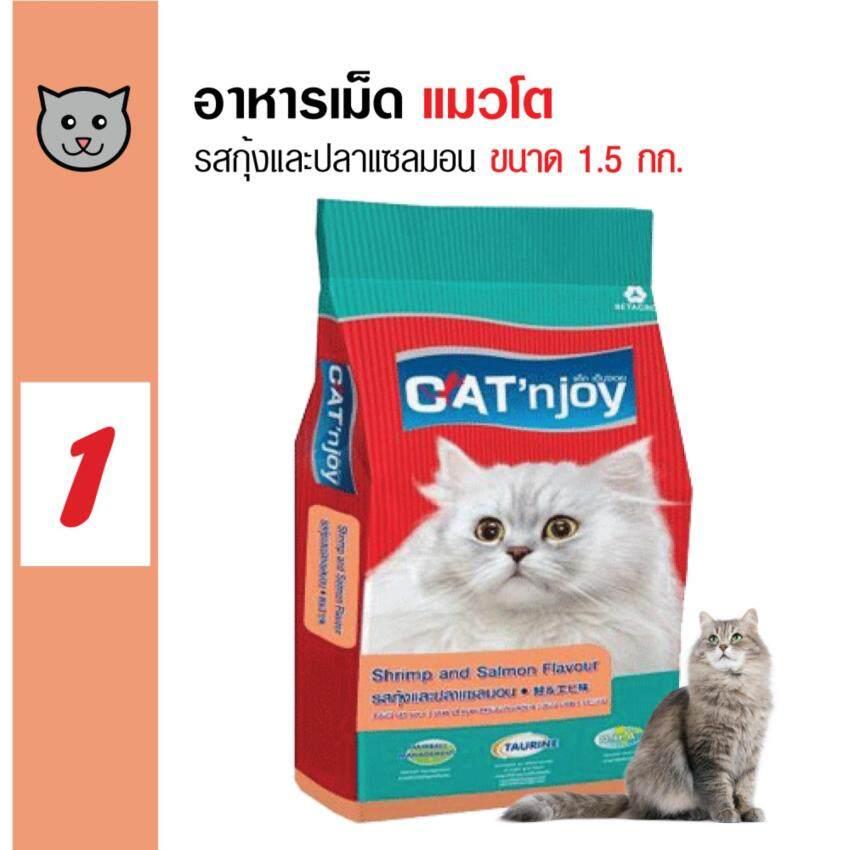 CatnJoy แคทเอ็นจอย อาหารแมว รสกุ้ง และ แซลมอน สำหรับแมวโตทุกสายพันธุ์ ขนาด 1.5 กก. ...