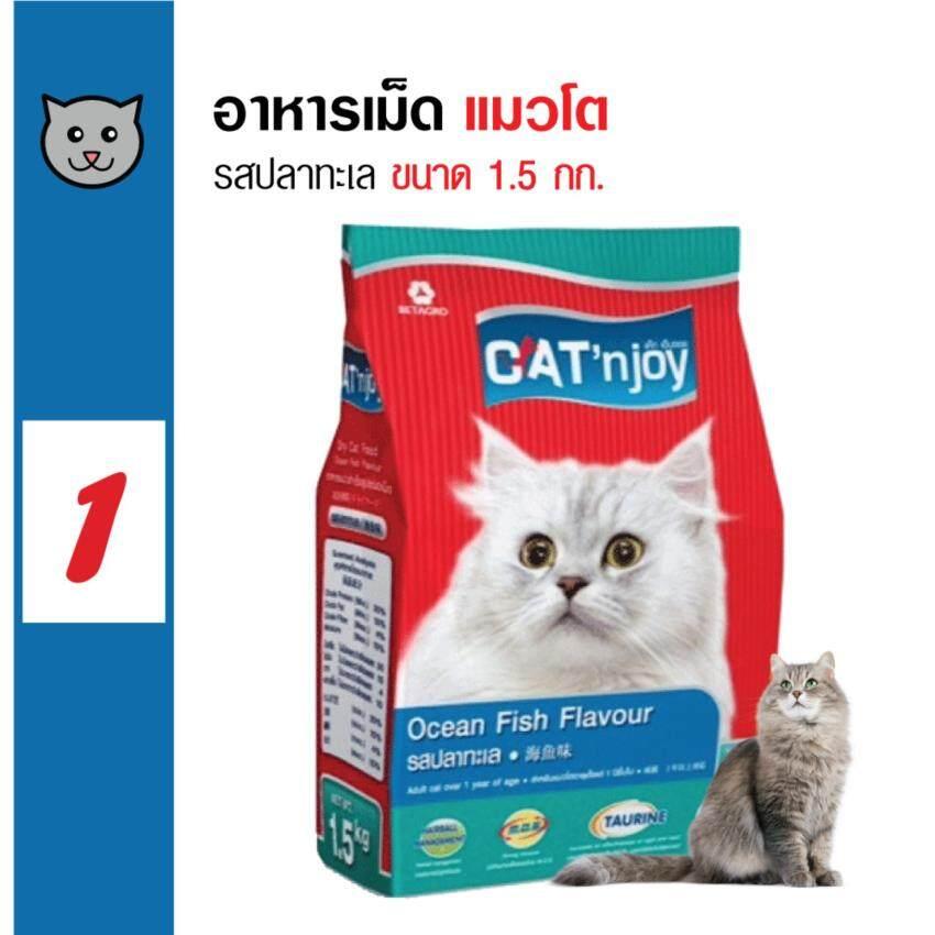 CatnJoy แคทเอ็นจอย อาหารแมว รสปลาทะเล สำหรับแมวโตทุกสายพันธุ์ ขนาด 1.5 กก. ...