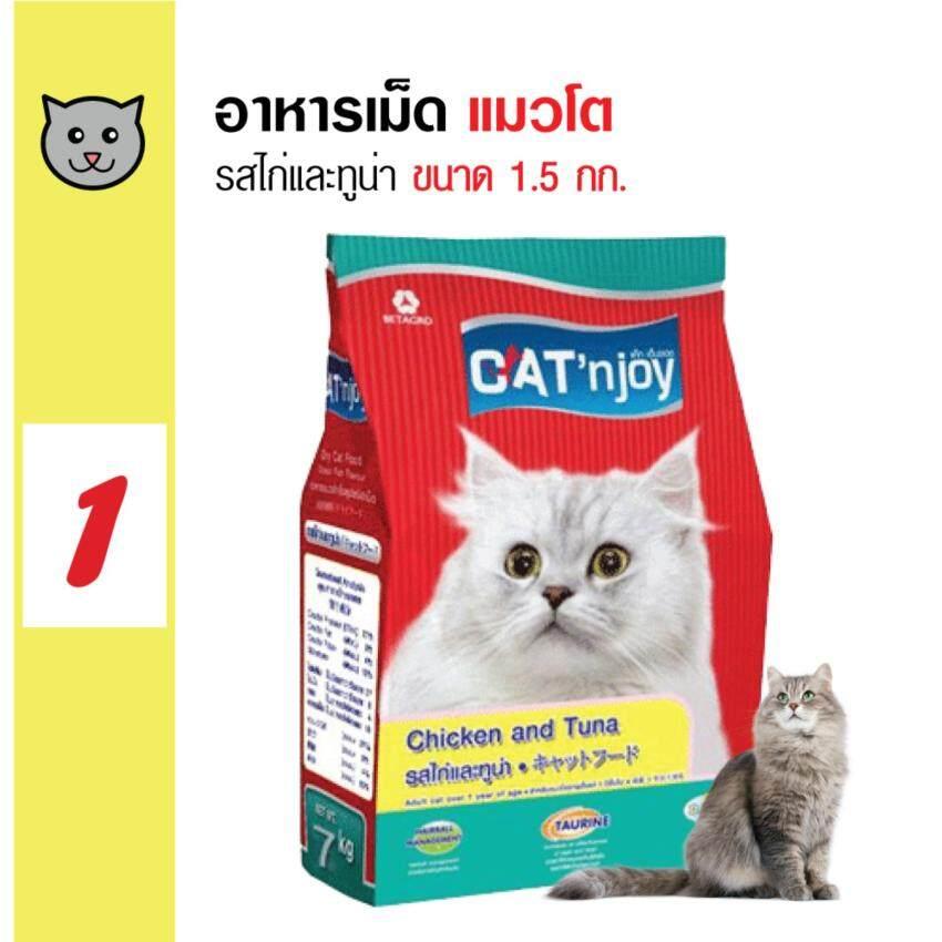CatnJoy แคทเอ็นจอย อาหารแมว รสไก่ และทูน่า สำหรับแมวโตทุกสายพันธุ์ ขนาด 1.5 กก. ...