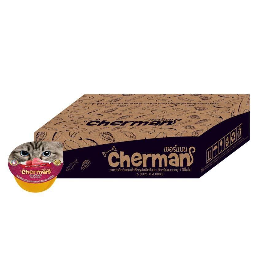 Cherman รสปลาทูน่าในเยลลี่ อาหารผสมสำเร็จรูปชนิดเปียก 85 กรัม x 24 ถ้วย