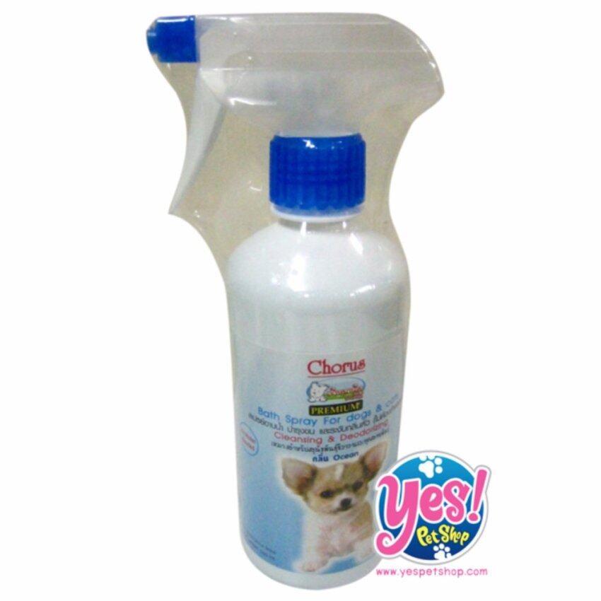 Chorus Bath Spray for dogs & cats สเปรย์อาบแห้ง กลิ่น Ocean หอมสะอาด 500 Ml